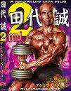 マッスルメディアジャパン DVD 田代誠2(T2完全版フルカラーバージョン)