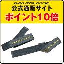 【ポイント10倍】GOLD'S GYM(ゴールドジム)リストストラップ G3500