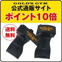 【ポイント10倍】GOLD'S GYM(ゴールドジム)パワーグリップ プロタイプG3710Mサイズ