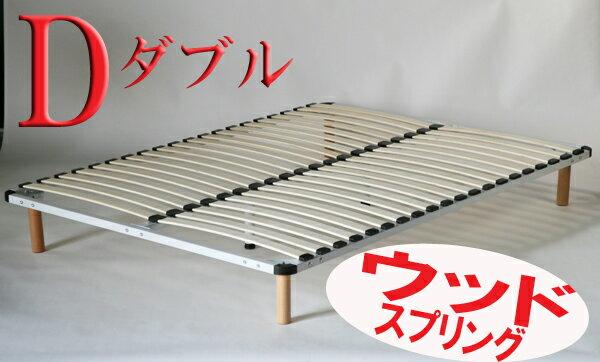送料無料 新品 ウッドスプリングベッド ウッドスプリング すのこベッド ダブルベッド WH