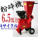 ■送料無料 新品 6.5馬力 エンジン式 粉砕機 ウッドチッパー ガーデンチッパー ガーデンシュレッダー チッパー 4サイクル■RED