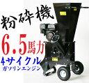 ■送料無料 新品 6.5馬力 エンジン式 粉砕機 ウッドチッパー ガーデンチッパー ガーデンシュレッダー チッパー 4サイクル■BLACK