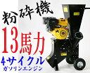 ■送料無料 新品 13馬力 エンジン式 粉砕機 ウッドチッパー ガーデンチッパー ガーデンシュレッダー チッパー 4サイクル■BLACK