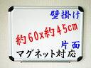 送料無料 ■ 新品 ■ ◆がっちりフレーム◆ホワイトボード アルミ枠 トレイ付き マグネット付き 片面 ■ ◇600×450◇壁掛 ★
