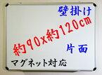 ■送料無料■新品■◆がっちりフレーム◆ホワイトボード アルミ枠 マグネット対応 片面■◇900×1200mm◇壁掛★