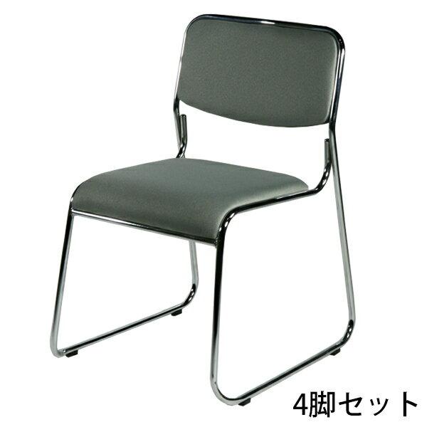 送料無料 新品 4脚セット ファブリック ミーティングチェア 会議イス 会議椅子 スタッキングチェア パイプチェア パイプイス パイプ椅子 グレー