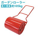 送料無料 ローラー 芝生用鎮圧ローラー スクレイパー付 重量調節 赤 スチール ローラ