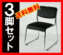 ■送料無料■新品■ミーティングチェア 会議イス 会議椅子 スタッキングチェア パイプチェア 3脚セット■ブラック
