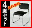 ■送料無料■新品■ミーティングチェア 会議イス 会議椅子 スタッキングチェア パイプチェア 4脚セット■ブラック