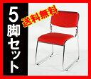 ■送料無料■新品■ミーティングチェア 会議イス 会議椅子 スタッキングチェア パイプチェア パイプイス パイプ椅子 5脚セット■レッド