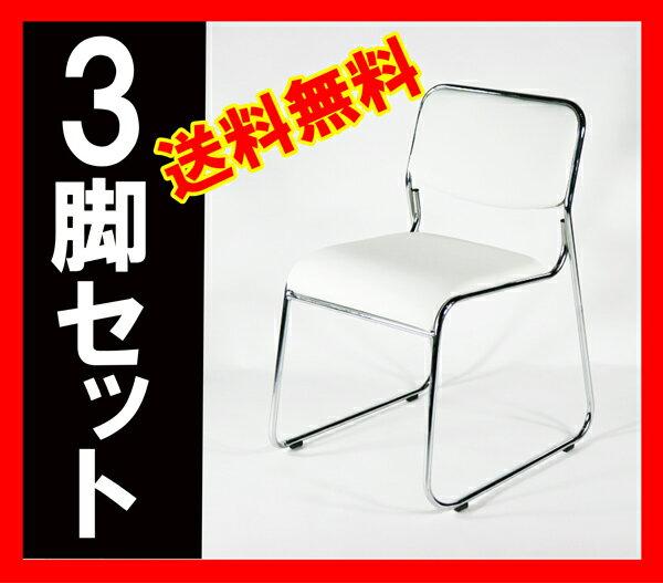 ★訳あり★新品■ミーティングチェア 会議イス 会議椅子 スタッキングチェア パイプチェア パイプイス パイプ椅子 3脚セット■スノーホワイト