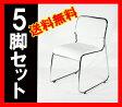 ■送料無料■新品■ミーティングチェア 会議イス 会議椅子 スタッキングチェア パイプチェア パイプイス パイプ椅子 5脚セット■スノーホワイト