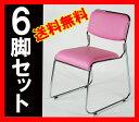 ■送料無料■新品■◆6脚セット◆ミーティングチェア 会議イス 会議椅子 スタッキングチェア パイプチェア パイプイス パイプ椅子◆ピンク◆
