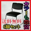 送料無料■新品■スタッキングチェア 6脚セット ミーティングチェアパイプ椅子■◇10カラ