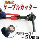 送料無料■新品■油圧式ケーブルカッター ワイヤーカッター 〜50mm 油圧式 ケーブルカッター 電線カッター 電線 ケーブル カッター