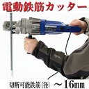 送料無料 新品 900W 電動鉄筋カッター 〜16mm 鉄筋...