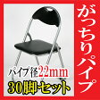 ■送料無料■新品■◆30脚セット◆パイプイス 折りたたみパイプ椅子 ミーティングチェア 会議イス 会議椅子 パイプチェア パイプ椅子 ■ブラック■X