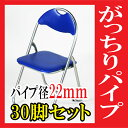■送料無料■新品■30脚セット◆パイプイス 折りたたみパイプ椅子 ミーティングチェア 会議イス 会議椅子 パイプチェア パイプ椅子 ■ブルー■X
