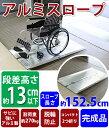 新品 アルミスロープ スロープ長さ約152.5cm 幅約72.5cm 耐荷重約270kg 工事不要 完成品 組立不要 介護用品 脱輪防止 スロープ 車椅子用 車...