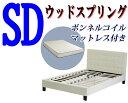 送料無料 新品 ボンネルコイルマットレス付き ウッドスプリングベッド ベージュ ヘッドボード付き ウッドスプリングベット スチールフレーム付き ウッドスプリング すのこベッド すのこ セミダブルベッド