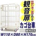 送料無料 新品 観音扉カゴ台車 白 W110×D80×H170(cm) 耐荷重700kg 2ドア 扉付き かご