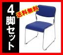 ■送料無料■新品■◆4脚セット◆ミーティングチェア 会議イス 会議椅子 スタッキングチェア パイプチェア パイプイス パイプ椅子◆ダークブルー◆