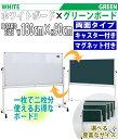 送料無料 新品 ホワイトボード グリーンボード チョークボード W1800xH900 両面 回転式 がっちりフレーム 1800x900 180x90 トレイ付き...