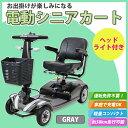 送料無料 新品 電動シニアカート グレー シルバーカー 車椅子 運転免許不要 折りたたみ 軽