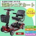 送料無料 新品 電動シニアカート 赤 シルバーカー 車椅子 運転免許不要 折りたたみ 軽量 コ