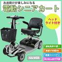 送料無料 新品 電動シニアカート 銀 シルバーカー 車椅子 運転免許不要 折りたたみ 軽量 コ