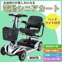 送料無料 新品 電動シニアカート 白 シルバーカー 車椅子 運転免許不要 折りたたみ 軽量 コ