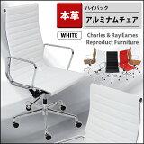 送料無料 新品 イームズアルミナムチェア ハイバックチェア 本革 ホワイト キャスター 肘掛け クロムメッキ クロームメッキ 回転 昇降 高さ調節 レザー オフィスチェア ロッキングチェア ミーティングチェア 椅子 いす イス チェアー 会議室 書斎 白 1010lwh