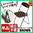 新品 指つめ防止 クロムメッキ 折りたたみパイプ椅子 茶 単品 1脚 完成品 組立不要 スライド式 シリンダー パイプイス…