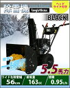 送料無料 新品 除雪機 自走式 リコイル ヘッドライト付き ブラック 除雪幅約56cm 163cc 5.5馬力 5.5HP 4サイクル 雪かき機 雪かき 投雪 除雪作業 エンジン ガソリン 自走 家庭用 黒 BLACK josetu22bk