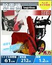 送料無料 新品 除雪機 自走式 セル付き ヘッドライト付き レッド 除雪幅約61cm 212cc 7馬力 7HP 4サイクル 雪かき機 雪かき 投雪 除雪作業 エンジン ガソリン 自走 家庭用 赤 RED josetu24ered