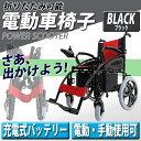 送料無料 新品 電動車椅子 黒 折りたたみ 車椅子 コンパクト ノーパンクタイヤ 電動 手動