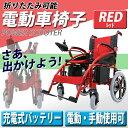 送料無料 新品 電動車椅子 赤 折りたたみ 車椅子 コンパクト ノーパンクタイヤ 電動 手動