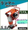 ランマー Honda GX160内蔵 4ストロークエンジン 5.5馬力 重量73kg 台車付き 建設機械 ランマ 転圧機 転圧機械 エンジン式 4サイクル 工事現場 舗装工事 振動 締め固め 機械 ホンダ 土木 建設 ガソリン 運搬用台車付き 移動 送料無料 rammerr72