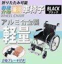 送料無料 車椅子 アルミ合金製 黒 約11kg 軽量 折り畳