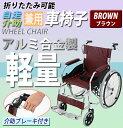 送料無料 車椅子 アルミ合金製 茶 約11kg 軽量 折り畳み 自走介助兼用 介助ブレーキ付き 携