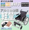 送料無料 車椅子 アルミ合金製 グリーンチェック 約11kg 軽量 折り畳み 自走介助兼用