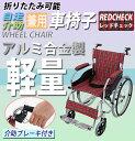 送料無料 車椅子 アルミ合金製 レッドチェック 約11kg 軽量 折り畳み 自走介助兼用 介助ブ