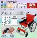 送料無料 車椅子 アルミ合金製 赤 約11kg 軽量 折り畳