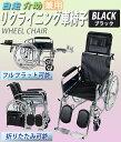 送料無料 自走介助兼用 リクライニング車椅子 黒 折り畳み 携帯バッグ付き ノーパンクタイ