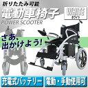 送料無料 電動車椅子 白 折りたたみ 車椅子 コンパクト ノーパンクタイヤ 電動 手動 充電