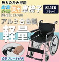 送料無料 車椅子 アルミ合金製 黒 約12kg 背折れ 軽量