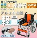 送料無料 車椅子 アルミ合金製 オレンジ 約12kg 背折れ 軽量 折り畳み 自走介助兼用 介助ブ