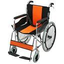 送料無料 車椅子 アルミ合金製 オレンジ 約12kg 背折
