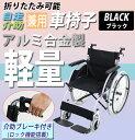 送料無料 車椅子 アルミ合金製 黒 約13kg 軽量 折り畳み 自走介助兼用 介助ブレーキ付き(ロ