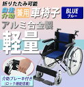 送料無料 車椅子 アルミ合金製 青 約13kg 軽量 折り畳み 自走介助兼用 介助ブレーキ付き(ロ
